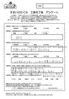 神戸市垂水区 K様アンケート