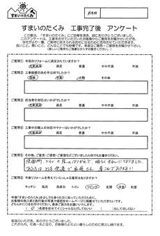芦屋市 A様アンケート